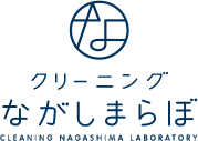 CLEANING NAGASHIMA LABOLATORY / �L����Ѓi�K�V�}